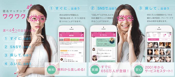 恋活アプリ「ワクワク」