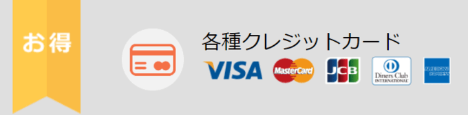 ハッピーメールのクレカ決済に使えるカードブランド②