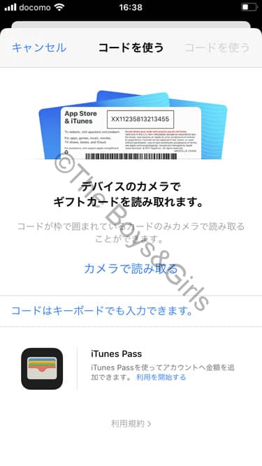 ハッピーメールにiTunesカードで課金する方法③