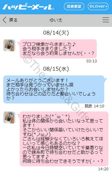 錦糸町で会おうと誘ってきた「ハッピーメール」の業者からのメール