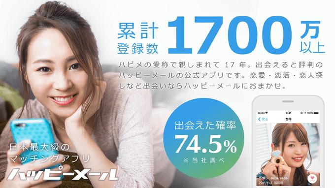 恋活アプリ「ハッピーメール」