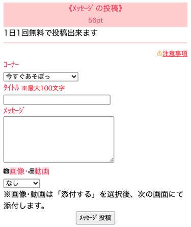 ミントC! Jメールアプリの掲示板の募集投稿画面