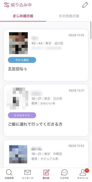 ミントC! Jメールアプリの掲示板