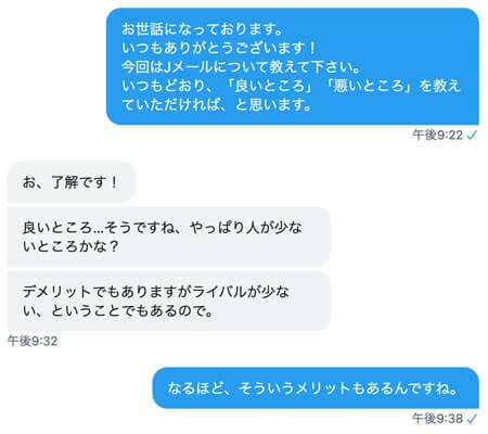 ミントC! Jメールアプリに関する「出会い系オヤジ(@OyaziDeai)」さんへの聞き取り調査内容①