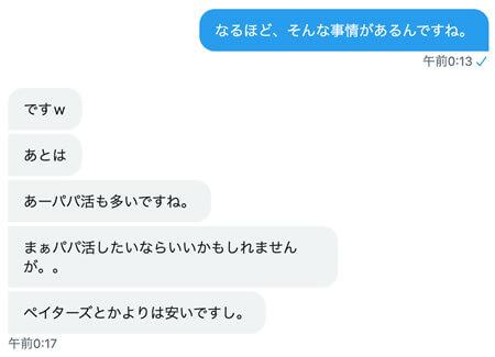 ミントC! Jメールアプリに関する「出会い系オヤジ(@OyaziDeai)」さんへの聞き取り調査内容④