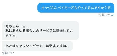 ミントC! Jメールアプリに関する「出会い系オヤジ(@OyaziDeai)」さんへの聞き取り調査内容⑤