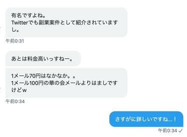ミントC! Jメールアプリに関する「出会い系オヤジ(@OyaziDeai)」さんへの聞き取り調査内容⑥