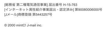 ミントC! Jメールアプリの異性紹介事業の届出に関する表記