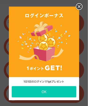 ミントC! Jメールアプリでログインした際にもらえるボーナスポイント取得画面