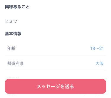 ミントC! Jメールアプリのメッセージ送信画面