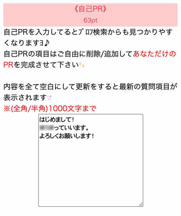 ミントC! Jメールアプリのプロフィールコメント入力ページ