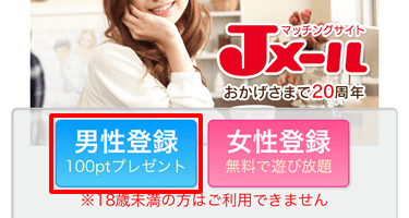 ミントC! Jメールアプリの登録画面