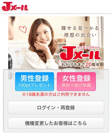 ミントC! Jメールの公式サイト