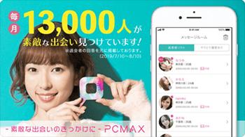 出会い系アプリ「PCMAX(PCマックス)」