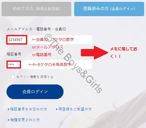 PCマックスのログイン画面
