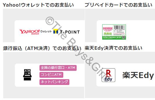 PCマックスで利用できる決済手段「Yahoo!ウォレット、プリペイドカード、銀行振込、楽天Edy」