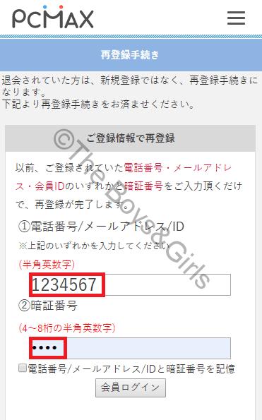 PCマックスで再登録する方法