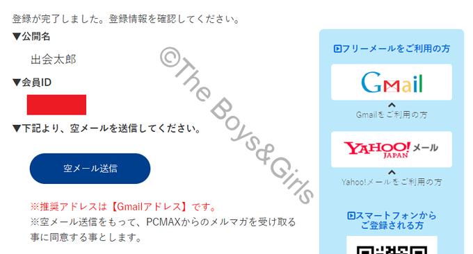 PCマックスへ登録する際の空メール送信画面