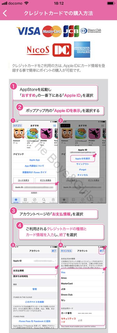 ワクワクアプリでのApple決済でのポイント追加方法