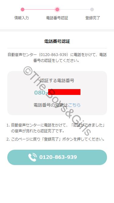 ワクワクメール電話番号認証画面