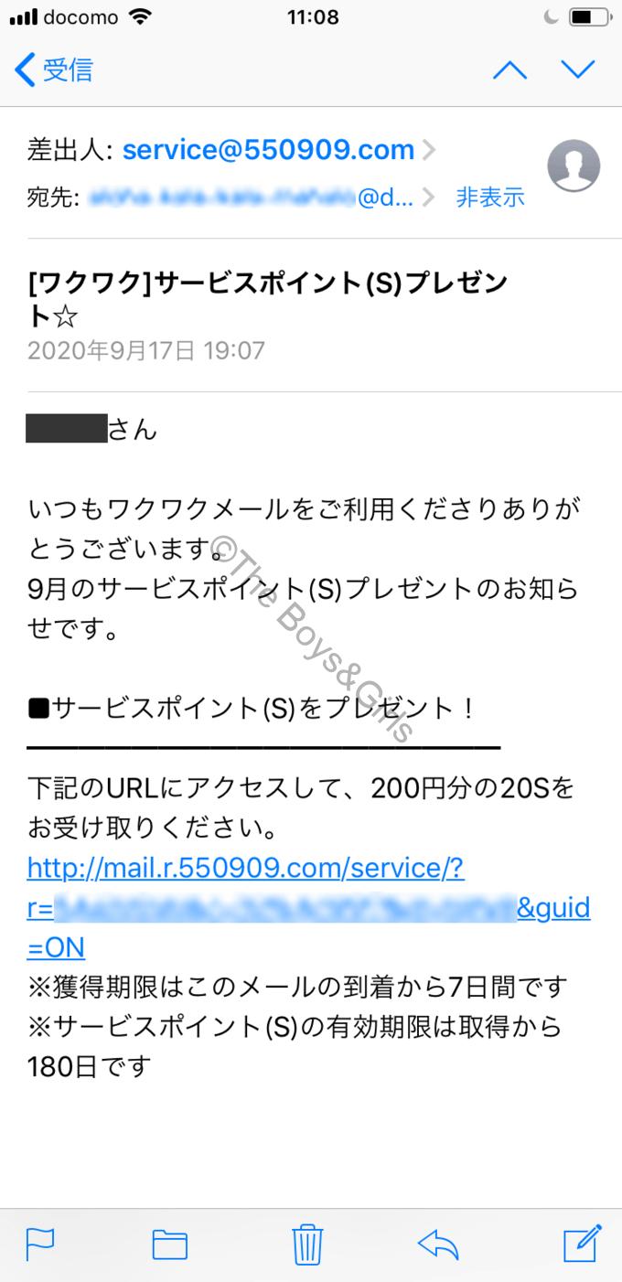 ワクワクメールのポイントプレゼントの告知メール