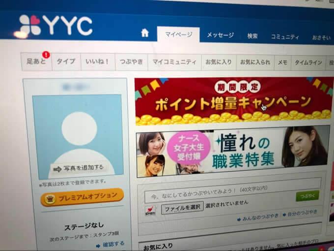 YYC(ワイワイシー)のログイン後の画面