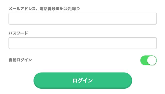 YYC(ワイワイシー)のログイン画面