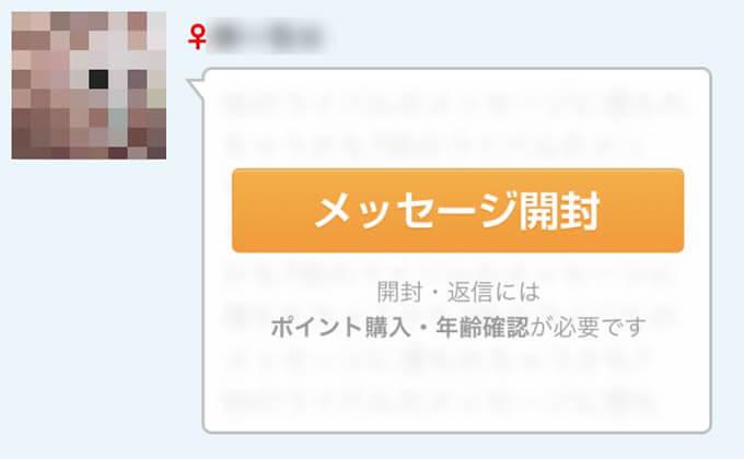 YYC(ワイワイシー)の受信メッセージ画面