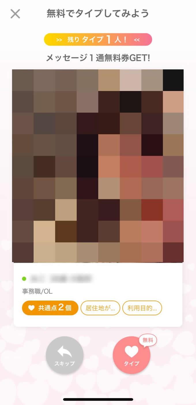 YYC(ワイワイシー)の「タイプ」画面