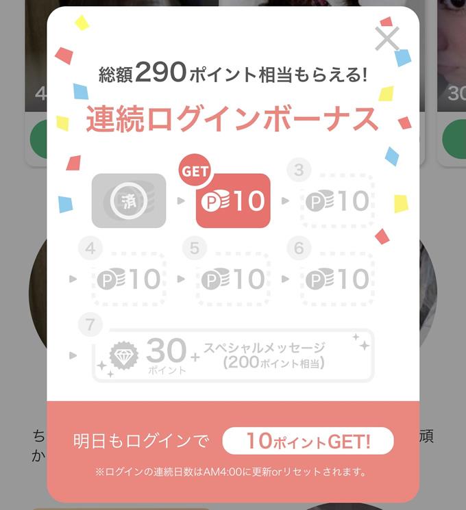 YYC(ワイワイシー)アプリのログインボーナス取得画面
